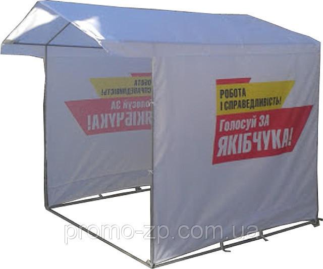 Агитационные палатки с логотипом партии или кандидата