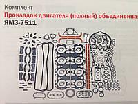 Комплект прокладок двигателя ЯМЗ-7511 объединенная ГБЦ полный