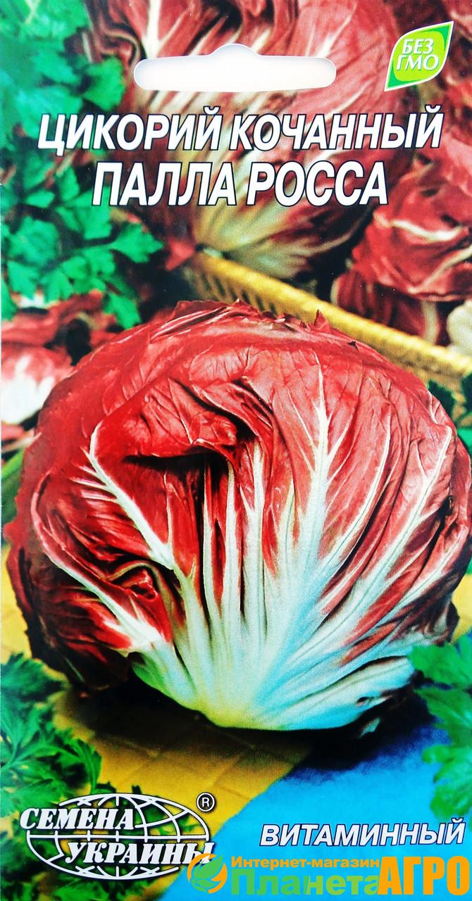 Семена цикория кочанного Палла Росса 1 г, Семена Украины