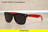 Солнцезащитные очки Ray Ban Wayfarer Polarized поляризованные 2140 красная душка