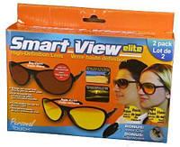 Антибликовые очки Smart View Elite двойные