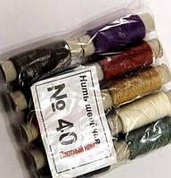 Нить швейная №40 цветная 10шт/уп