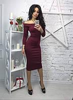 Облегающее женское платье с открытыми плечами