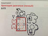 Комплект прокладок двигателя Д-21 полный паронит