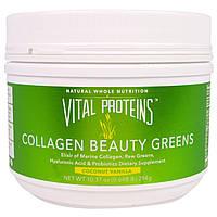 Vital Proteins, Коллаген с зеленью для поддержания красоты, со вкусом кокоса и ванили, 10 унций (294 г)