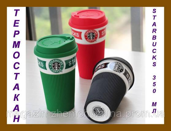 Керамический стакан Starbucks 350 мл!Акция, фото 2