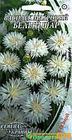 """Семена цветов василек махровый """"Белый шар"""", однолетнее, 0,5 г, """" Семена Украины"""",  Украина"""