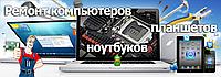 Ремонт ноутбуков, нетбуков, компьютеров, планшетов