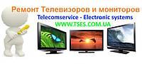 Ремонт TFT, LED, LCD мониторов, телевизоров, плазм.