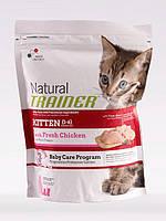 Trainer Natural  Kitten Fresh Chicken  корм для котят  до 6 месяцев с курицей  (0,3 кг и 1,5 кг)
