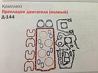 Комплект прокладок двигателя Д-144 Т-40 полный паронит