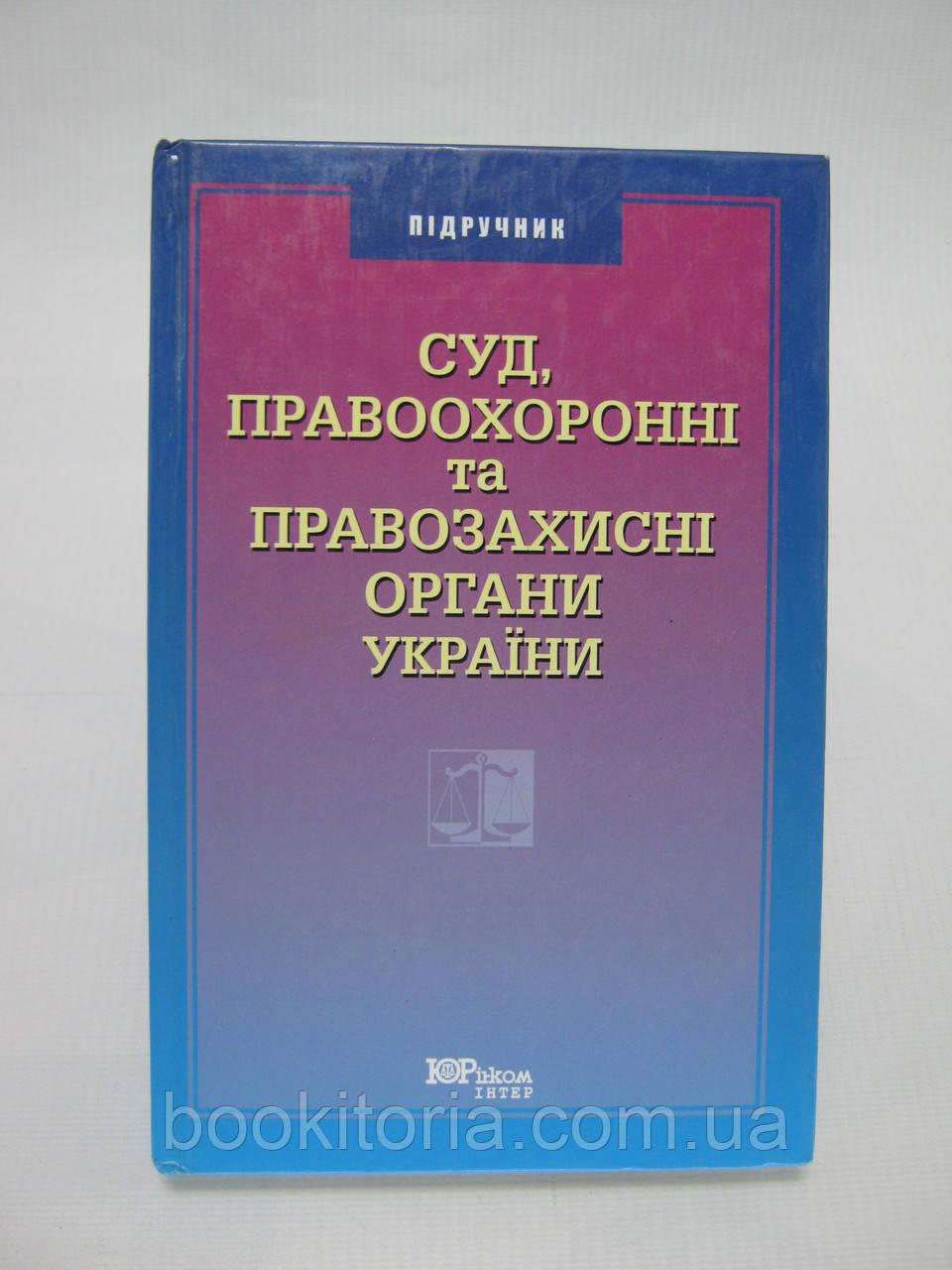 Захарова О.С. та ін. Суд, правоохоронні та правозахисні органи України (б/у).