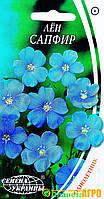 Семена цветов Лен крупноцветковый  Сапфир (Семена)