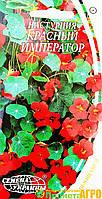 Семена цветов Настурции вьющейся Красный Император (Семена)