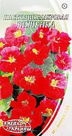 Семена цветов Настурции махровой Вишенка (Семена)