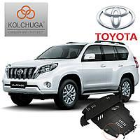 Защита двигателя Кольчуга для Toyota Land Cruiser Prado (Premium)