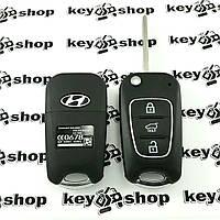 Корпус выкидного автоключа для Hundai ix35 (Хундай) 3 кнопки