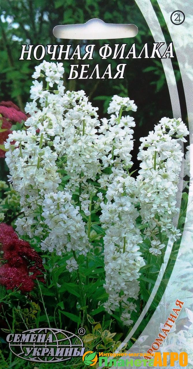 Семена цветов Ночная фиалка белая (Семена)