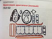 Комплект прокладок двигателя ГАЗ-52 полный