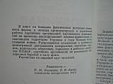 Жученко И.Я., Савчук П.А. Поднимая партизан в атаку (б/у)., фото 6
