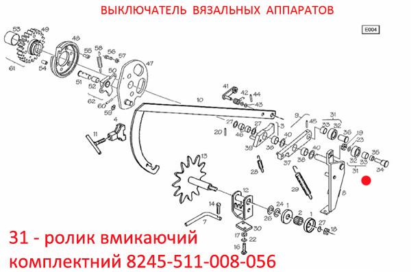 Ролик 8245-511-008-056 включающий комплектный