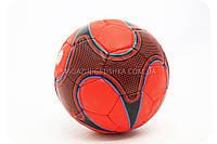 Футбольный мяч 2500-17ABCD