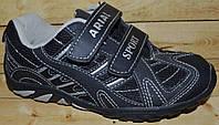 Детские кроссовки Ариал для мальчиков размеры 29-35