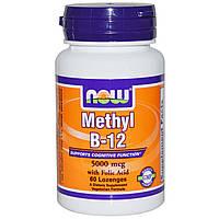 Now Foods, Метил B- 12, 5000 мкг , 60 таблеток для рассасывания