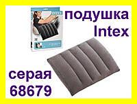 Надувная подушка Intex серая, Интекс 68679!Акция
