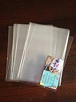Обрезные полипропиленовые пакеты размер 12 на 17 см, упаковка 20шт
