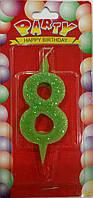 Свеча для торта цифра 8 цветная с блеском