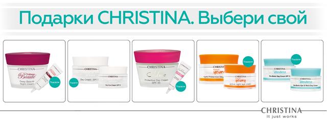 подарки от Christina! Выбери свой!