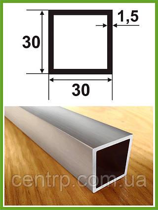 30*30*1,5. Алюминиевая труба квадратная. Без покрытия. Длина 3,0м и 6,0 м