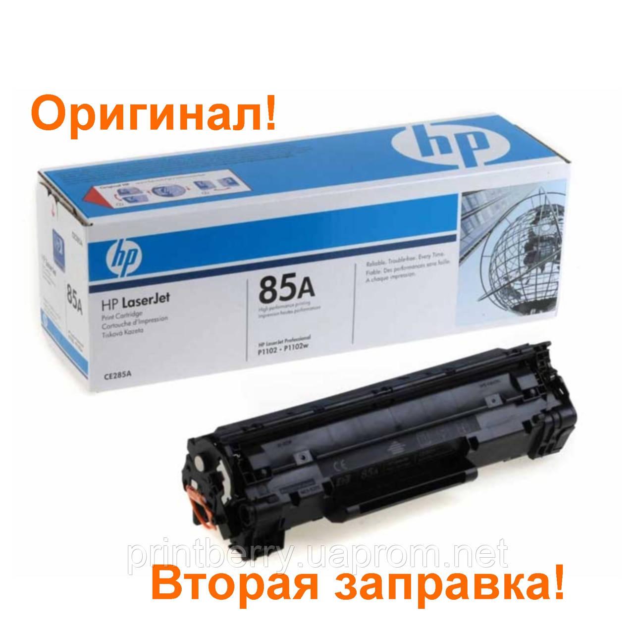 Лазерный картридж, оригинальный, вторая заправка HP CE285A (85A)