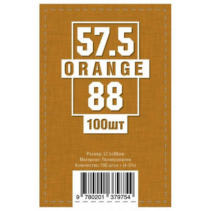 Протекторы для карт 100 шт. (57,5 х 88 мм), фото 2
