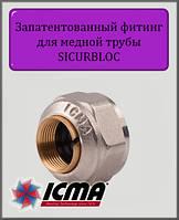 """Запатентованный фитинг для медной трубы SICURBLOC ICMA 1/2""""х15мм"""