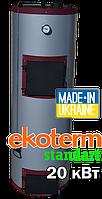Твердотопливный котел длительного (верхнего) горения Ekoterm Standart 20 кВт