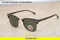 Солнцезащитные очки Ray Ban Clubmaster Клабмастер серебряные