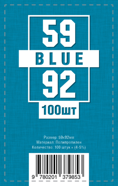 Протекторы для карт 100 шт. (59 х 92 мм)