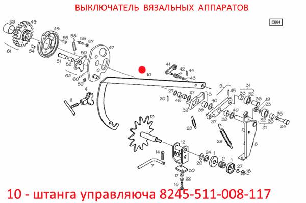 Штанга управляющая 8245-511-008-117