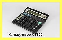 Калькулятор CT500