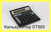 Калькулятор CT500!Акция