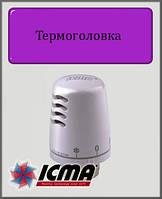Термоголовка ICMA 28х1,5 с жидкостным элементом