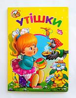 """Детская книжечка """"Утішки"""" (укр.язык,16х22,твердый переплет)"""