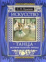 Искусство танца. История. Культура. Ритуал — С. Н. Худеков