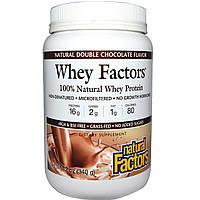Natural Factors, Whey Factors, 100% натуральный сывороточный белок, с натуральным вкусом двойного шоколада, 12 унций (340 г)