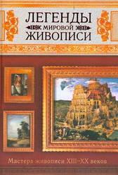 Легенди світового живопису. Майстри живопису XIII-XX століть