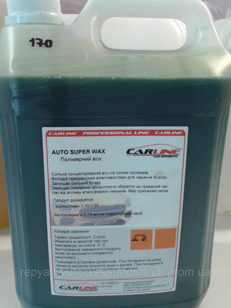 Полімерний віск CarLine Super Wax 5л.