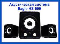 Акустическая системаEagle HS-999 система 2.1, мощность 6 Вт