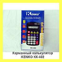 Карманный калькулятор KENKO КК-402!Акция